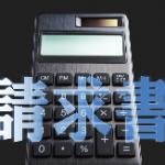 seikyusyo-150x150