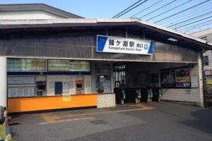 墨田区鐘ヶ淵駅