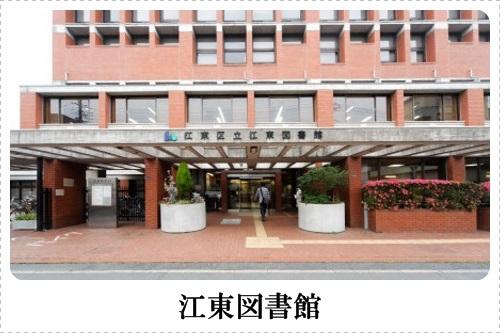 江東図書館
