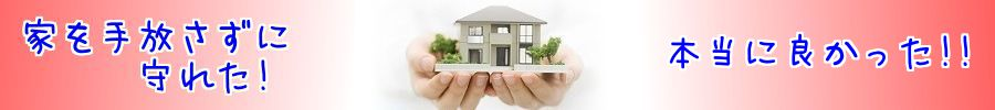 家を売らずに住む