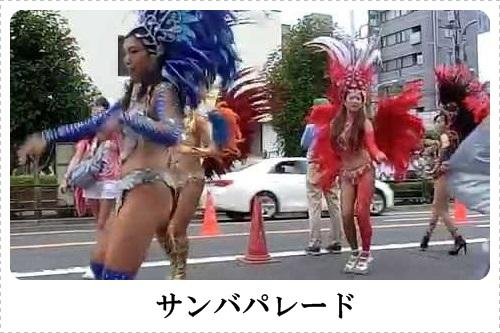 大島サンバカーニバル