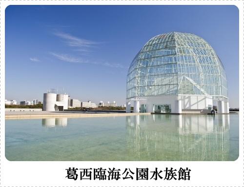 葛西臨海公園・水族館