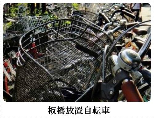板橋放置自転車