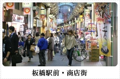 板橋駅前・商店街