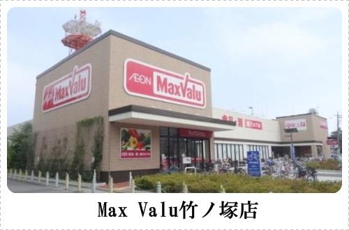 マックスバリュー竹ノ塚店