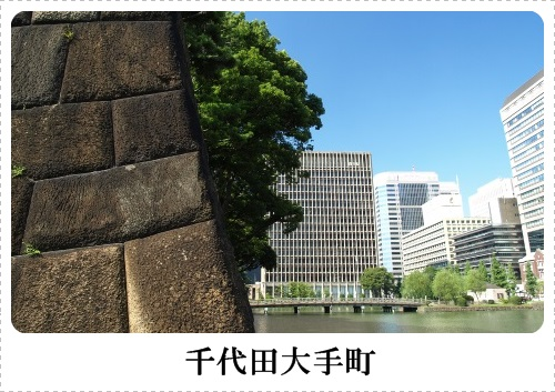 千代田区大手町