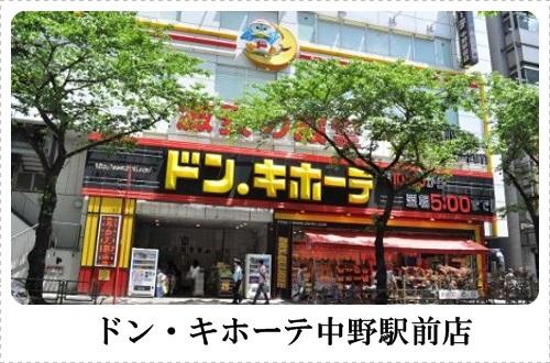 ドンキ中野駅前