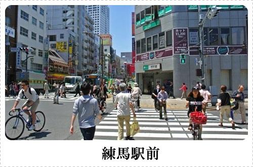 練馬駅前周辺