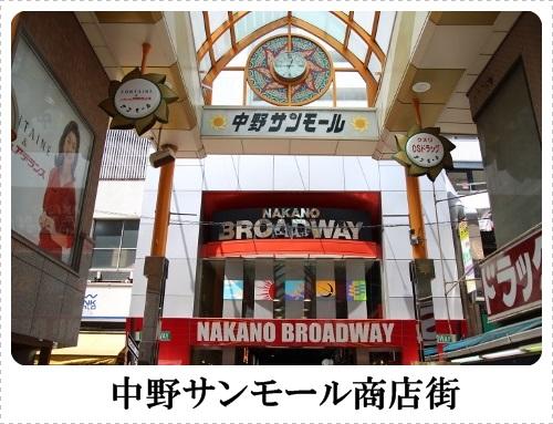中野区サンモール商店街