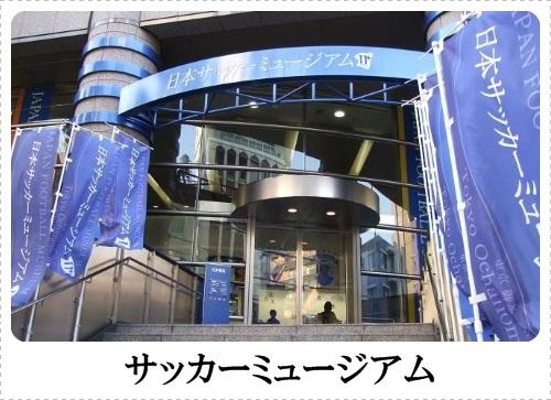 文京区 サッカーミュージアム