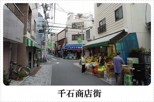 千石商店街