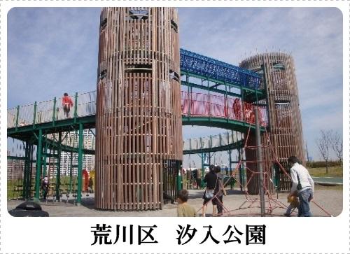 荒川区汐入公園