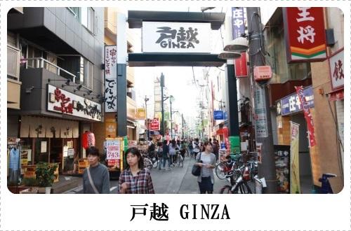 戸越GINZA