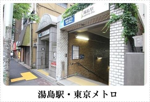 東京メトロ湯島駅