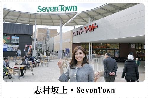 志村坂上SevenTown